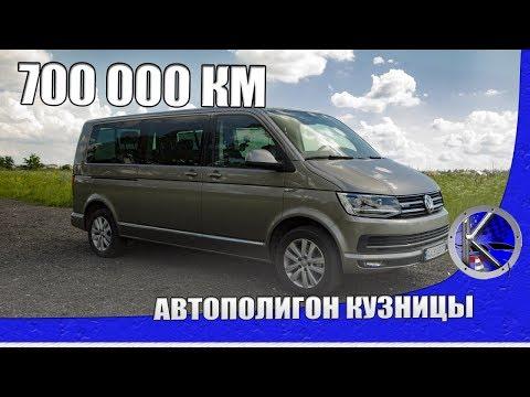 700 тыс. км на Каравелле без больших поломок это реально? Сильные и слабые стороны Volkswagen T6