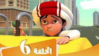 S3 E6  مسلسل منصور | الحفار الھائج | Mansour Cartoon | The Runaway Digger