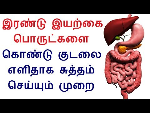 Best 2 ingredient Home remedy flushes your harmful toxins and waste from your colon in Tamil