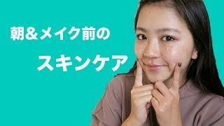 朝&メイク前のスキンケア♡Morning Skincare♡