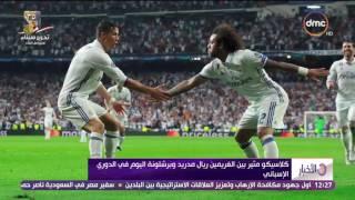 الاخبار - كلاسيكو مثير بين الغريمين ريال مدريد وبرشلونة اليوم فى الدوري الأسباني
