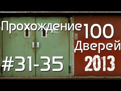 100 дверей прохождение (31-35) 100 doors 2013 Walkthrough