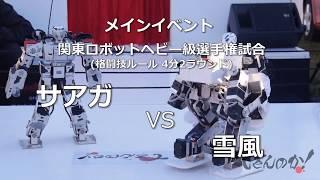 robot-pro-wrestling-dekinnoka-26-saaga-vs-yukikaze