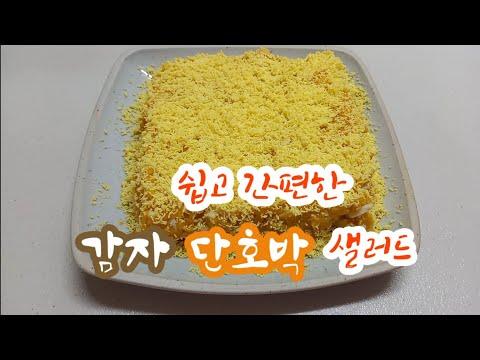 쉽고 간편한 감자 단호박 샐러드 (土豆南瓜沙拉)/다이어트하기 좋은 감자 단호박 샐러드...