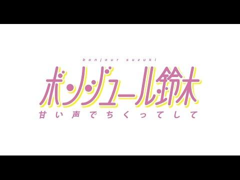 ボンジュール鈴木 「甘い声でちくってして」