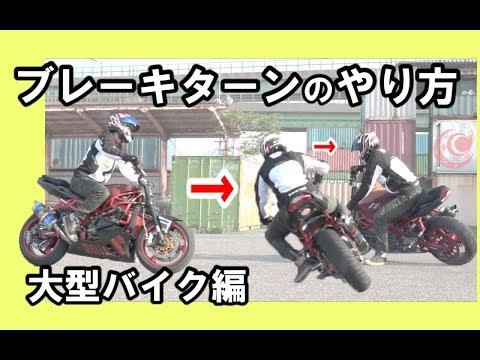 ブレーキターンのやり方 大型バイク編 ~How to braketurn~ ツーリング ライテク 便利 練習