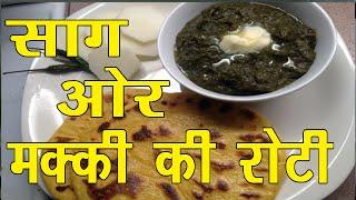 How To Make Maki Ki Roti And Saag - Easy & Quick Recipe