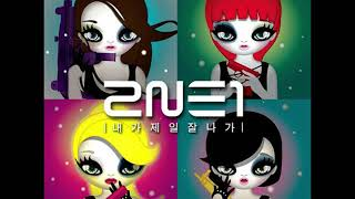 2ne1 - I Am The Best (Empty Arena + Bass Boost)