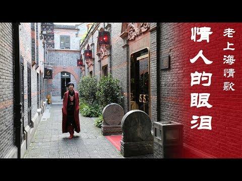 老上海情歌卡拉OK - 情人的眼泪 / Shanghai Love Songs - Tears of Lover
