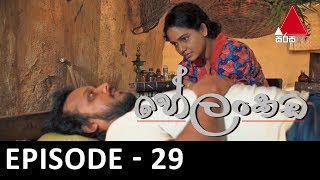 Helankada - Episode 29 | 28th July 2019 | Sirasa TV Thumbnail