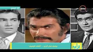 8 الصبح - فقرة #أنا_المصري .. التاريخ الفني للفنان