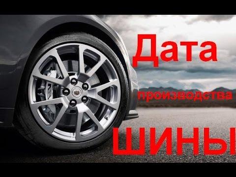 Как определить год выпуска шины или где указан год ...