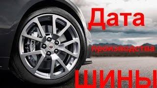 Как определить год выпуска шины или где указан год производства резины.Дата изготовления шин