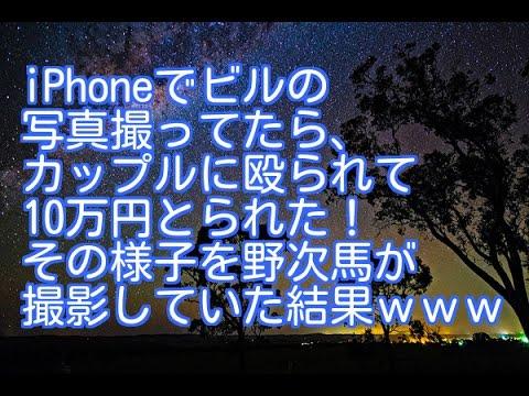 【スカッとする話】iPhoneでビルの写真撮ってたら、カップルに殴られて10万円とられた!その様子を野次馬が撮影していた結果www