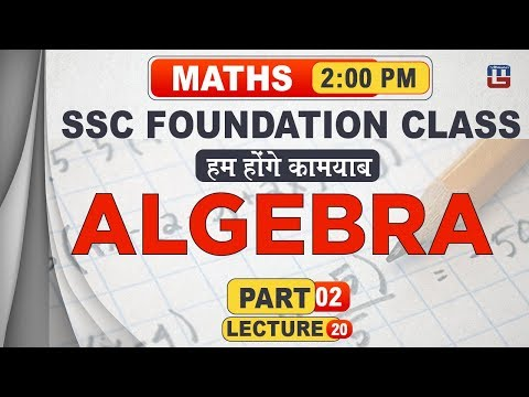 Algebra | Part 2 | SSC Foundation Class | Maths | 2:00 PM