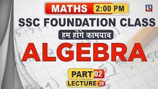 Algebra | Part 2 | SSC Foundation Class | Maths | 2:00 PM