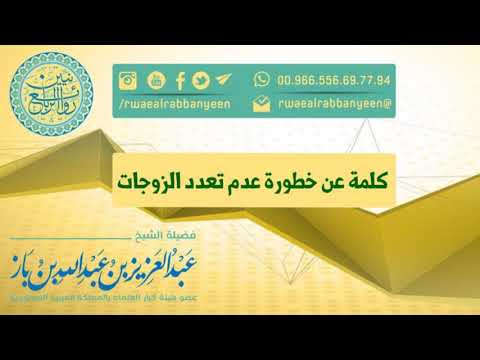 كلمة عن خطورة عدم تعدد الزوجات  لسماحة الشيخ عبدالعزيز بن باز رحمه الله