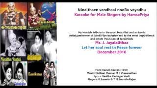 Ninaithaen Vandhaai Karaoke with Lyrics for Male Singers by HamsaPriya