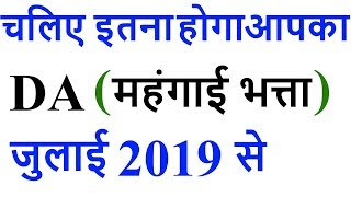 7TH PAY COMMISSION LATEST NEWS TODAY 2019 IN HINDI | EXPECTED DA FROM JULY 2019 | DEARNESS ALLOWANCE