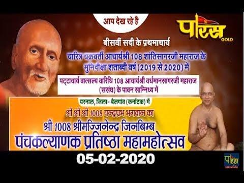Download श्री 1008 श्रीमज्जिनेन्द्र जिनबिम्ब पंचकल्याणक प्रतिष्ठा महोत्सव | भाग-4 | कर्नाटक |Date:- 05/02/20