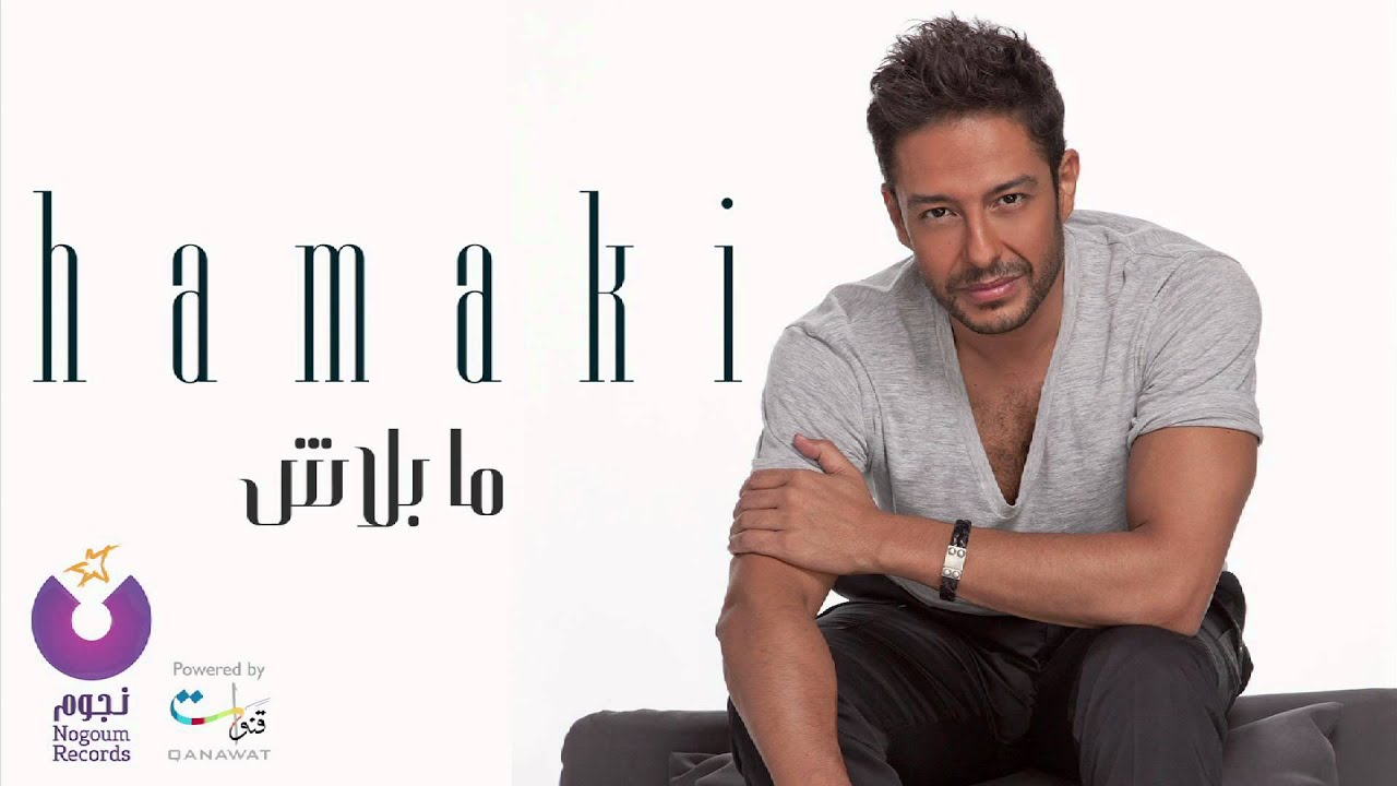 mohamed hamaki mp3 mabalach