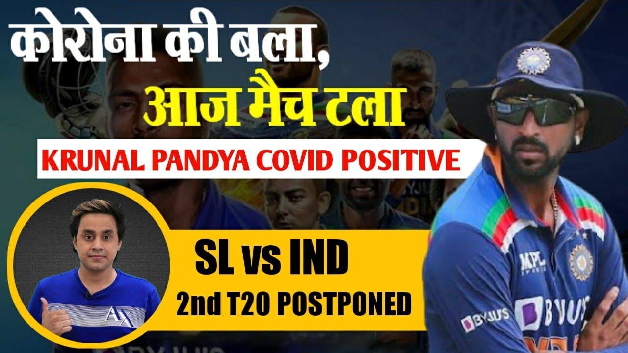 Krunal Pandya को हुआ कोरोना, Match Postponed   Suryakumar Yadav   Prithvi Shaw   SLvInd   RJ raunak