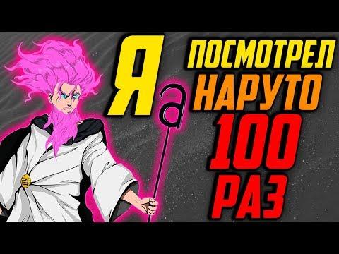 Я ПОСМОТРЕЛ НАРУТО 100 РАЗ