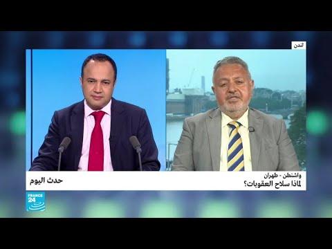 واشنطن - طهران: لماذا سلاح العقوبات؟  - نشر قبل 3 ساعة