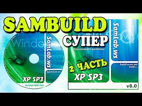Установка сборки Windows XP SamBuild Часть 2