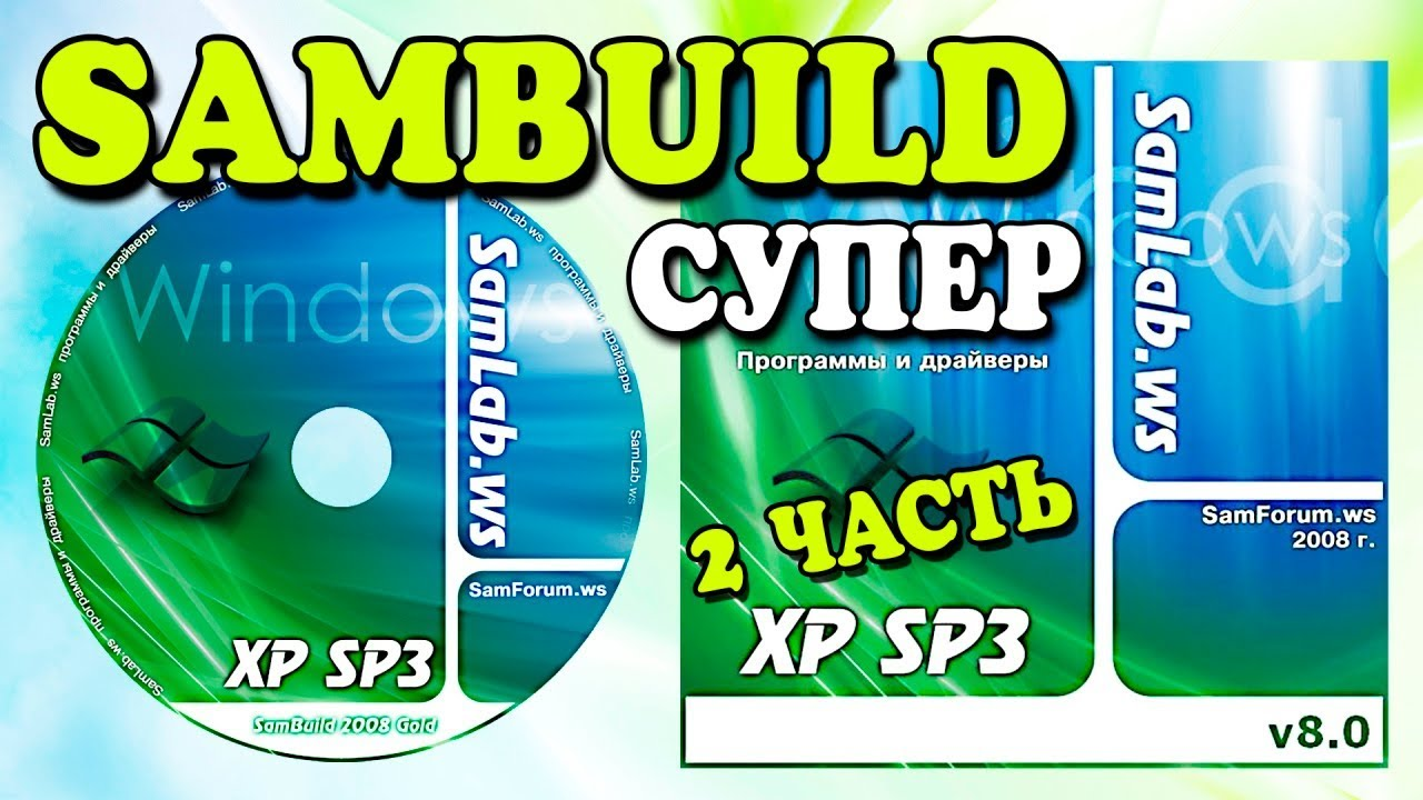 Установка сборки Windows XP SamBuild Часть 2