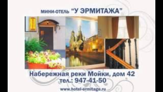 видео Мини-отель Фонтанка Инн