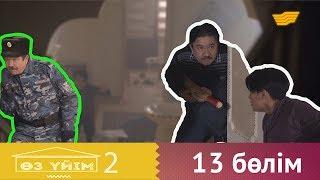 «Өз үйім 2» 13 бөлім \ «Оз үйим 2» 13 серия