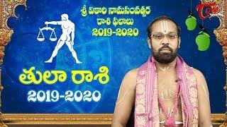 Ugadi Rasi Phalalu 2019 - 2020 | Tula Rasi | Vikari Nama Samvatsaram Ugadi | BhakthiOne