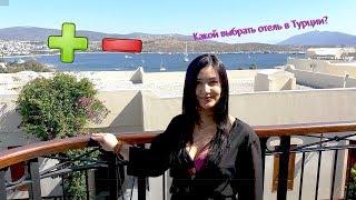 Отзывы об отеле Wow Bodrum Resort 5* Турция Бодрум