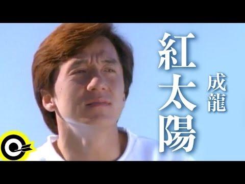 成龍 Jackie Chan【紅太陽 Red sun】Official Music Video