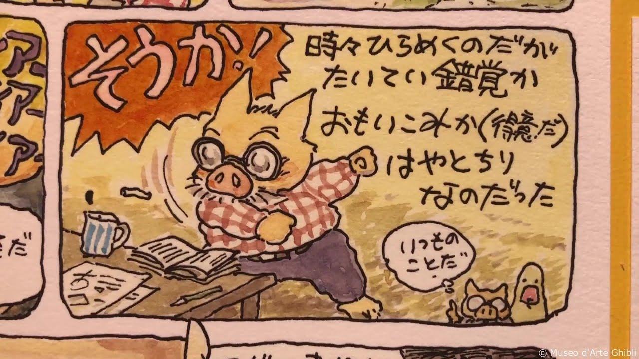 動画日誌 Vol.9「『手描き、ひらめき、おもいつき』展  その1」