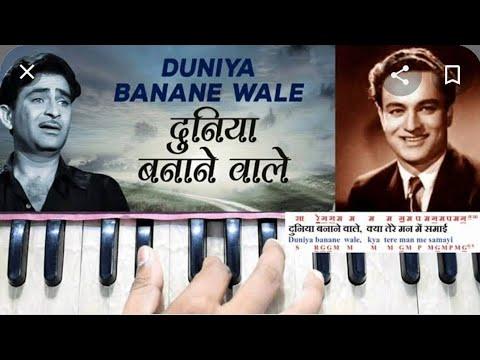 #Duniya Banane Wale Kya Tere Man Mein #Singer Mukesh #My Video Cover Song #