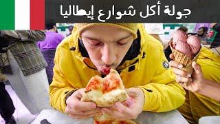 تحدي أكل الشوارع في إيطاليا مدينة نابولي 🇮🇹