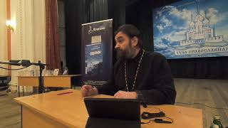 Встреча с туляками. Ответы на вопросы.  Протоиерей Андрей Ткачев