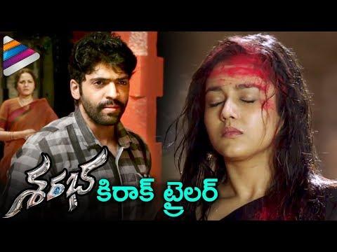 Sarabha Movie Trailer | Aakash Sehdev | Mishti | Jaya Prada | #Sarabha | 2017 Telugu Movie Trailers