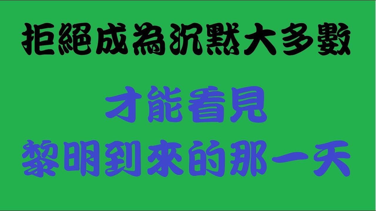 33《打假蔣幹話》《庶民黨》哈錢餓棍——吸金大法,蔣機歪。沉默大多數表示:你被詐騙,關我何事。檢舉告發詐騙,受害者站出來!