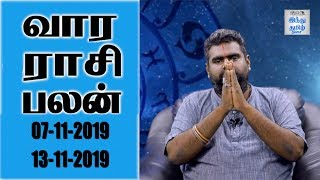 Weekly Horoscope 07112019  To 13112019  வார ராசி பலன்கள்  Hindu Tamil Thisai