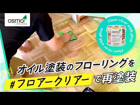 【オスモカラー】オイル塗装のフローリングをフロアークリアーで再塗装