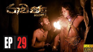 Rawana Season 02 | Episode 29 26th July 2020 Thumbnail