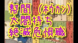 幇間 ほうかん 太鼓持ち 男芸者 岐阜1名 喜久次 絶滅寸前職業http://tw...