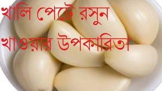 খালি পেটে রসুন খাওয়ার উপকারিতা  Rosuner Nana Upokarita  রসুন খাওয়ার উপকারিতা