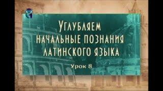Латинский язык. Урок 2.8. Времена Perfectum и Futurum