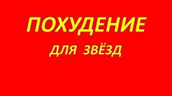 Диета от Лолиты Милявской.