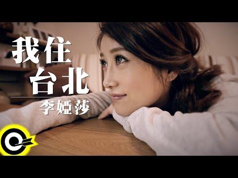 李婭莎 Sasha Li【我住台北 I Live In Taipei】中視台慶大戲《多桑 @ 純萃年代 The Age of Innocence》插曲 Official Music Video