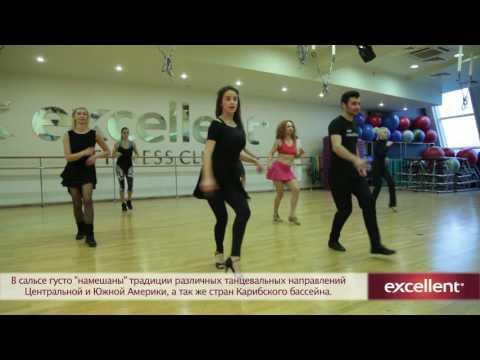 Танцевальная аэробика Salsa